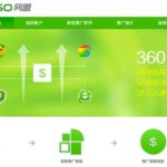 Qihoo 360 Launched Its Own Affiliate Network