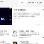 360 Partners with Weibo for We Media Platform