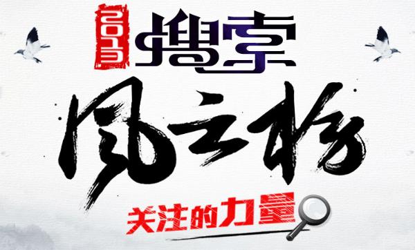 Baidu-Zeitgeist