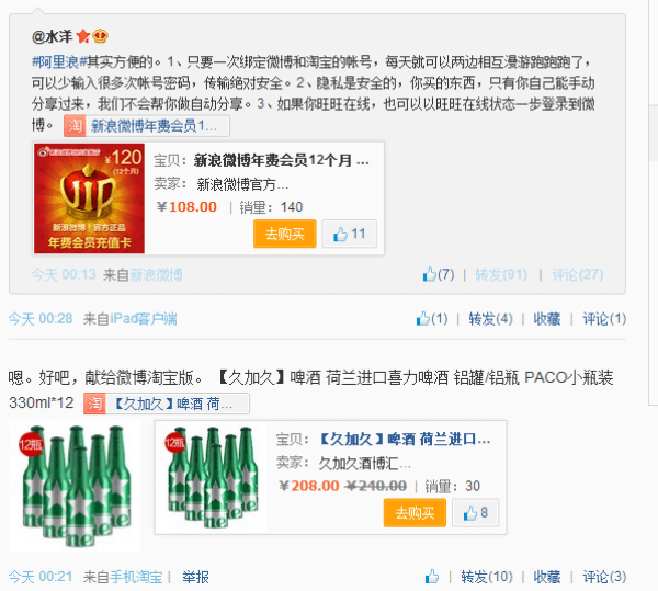 Weibo for Taobao
