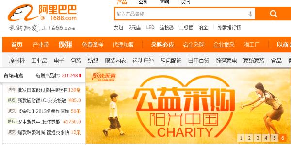 Alibaba B2B Transaction Reaching USD 50M per Day in 2013