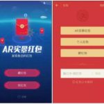 Alibaba adopting AR in hongbao campaign for Chinese New Year