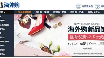 Amazon China betting on cross-borders e-commerce sales