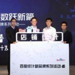 Baidu launched a new analytics product for off-line stores