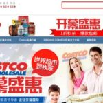 Costco Wholesale Launched Tmall Global Online Store