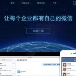 Tencent Launched Enterprise WeChat Challenging Alibaba DingTalk