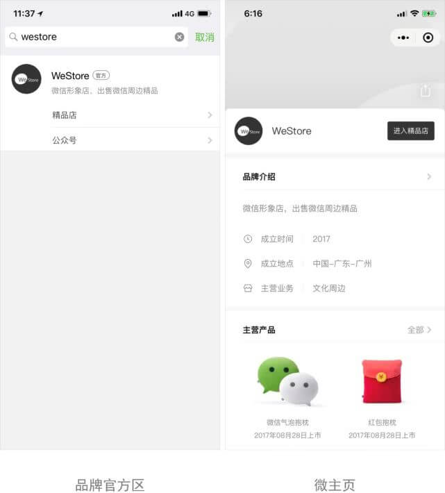 how to get verified on wechat