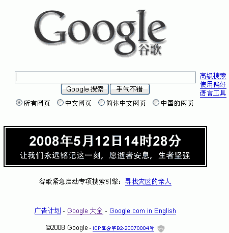 google-china-may-19