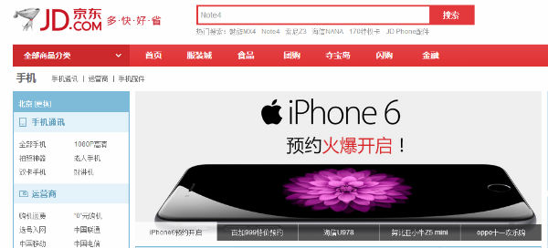 jd-iphone6-booking-1