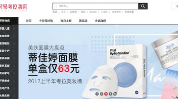 Quickstart guide to Kaola, a top cross-border e-c platform in China