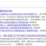 Baidu cultivating quality content with Webmasters VIP Club