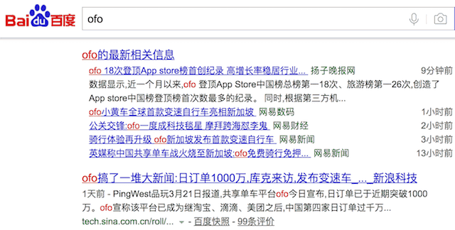 news-results-in-baidu-serp