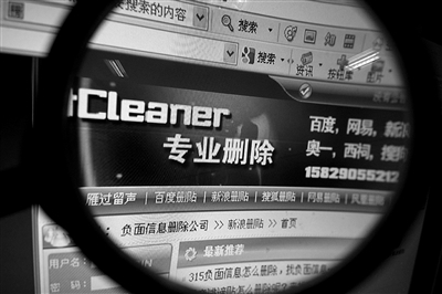 China Cracking Down Online PR Companies Who Remove Content for Cash