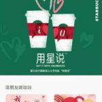 """Say It with Starbucks"" available on WeChat"