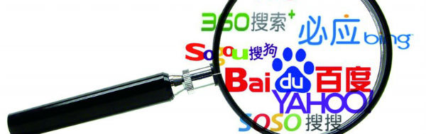 search-engine-baidu-sougou