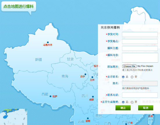 Sina Weibo Platform for News Tips Submission