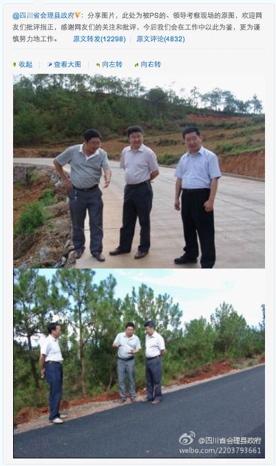 Huili County responded to PSed photo