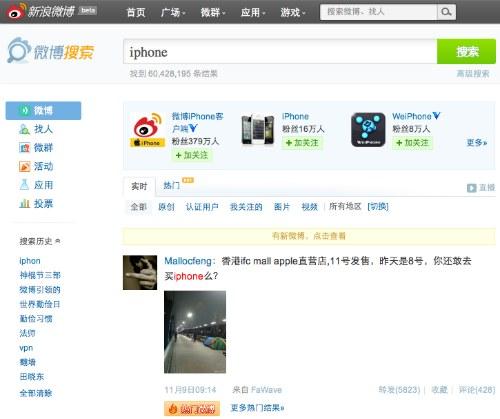 Sina Weibo Search SERP