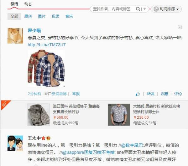 Sina Weibo Partners with Taobao
