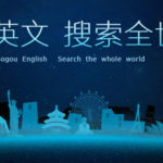 Bing Feeding China's Sogou to Provide English Search Results