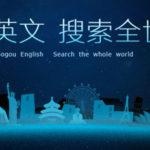 sogou-english
