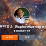 Lessons from Stephen Hawking's 1 Mn Weibo Fans in 5 Hrs