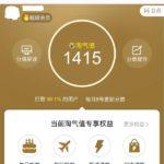 Guide to Alibaba's three levels of retail membership program