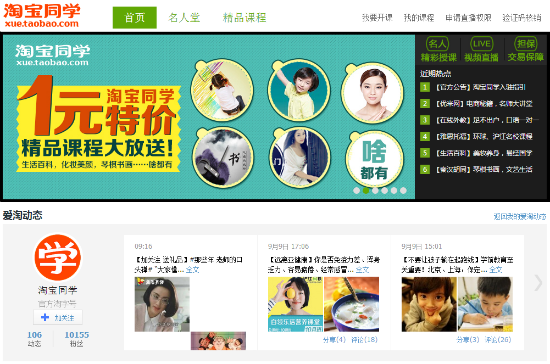 Alibaba Expanding to Educational with Taobao Tongxue