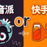 China mobile short-video app market 2018; Tik Tok vs. Kuaishou