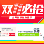 Tmall Sales Over $1 Billion in 7 Mins on Double 11 2015