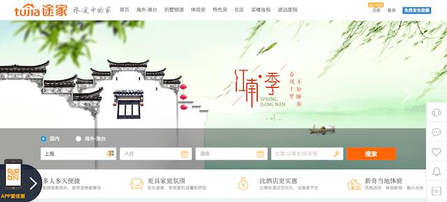 tujia-homepage