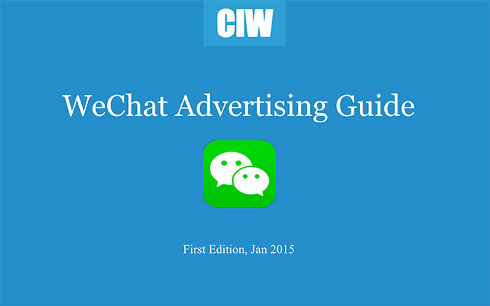 wechat-ad-guide-cover