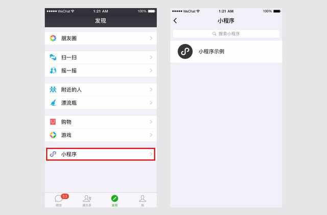wechat-mini-apps-interface