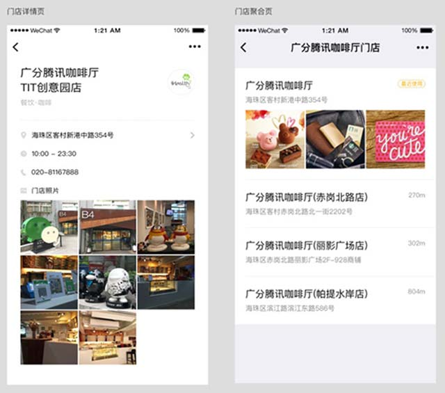 WeChat's Retail Store Mini-Program