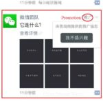 WeChat Testing Ads in Moments News Feed [Updated]