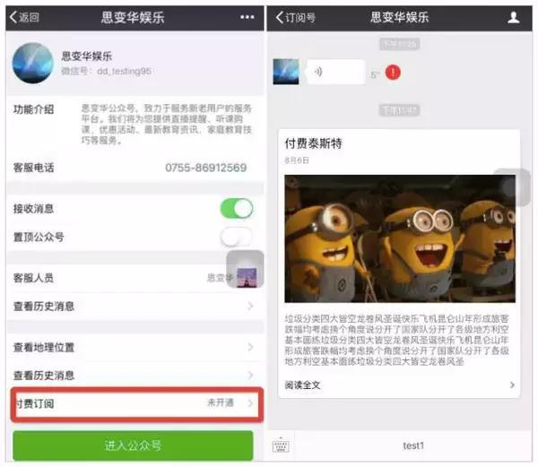 wechat-paid-subscription