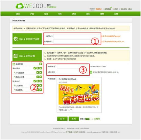 WECOOL menu