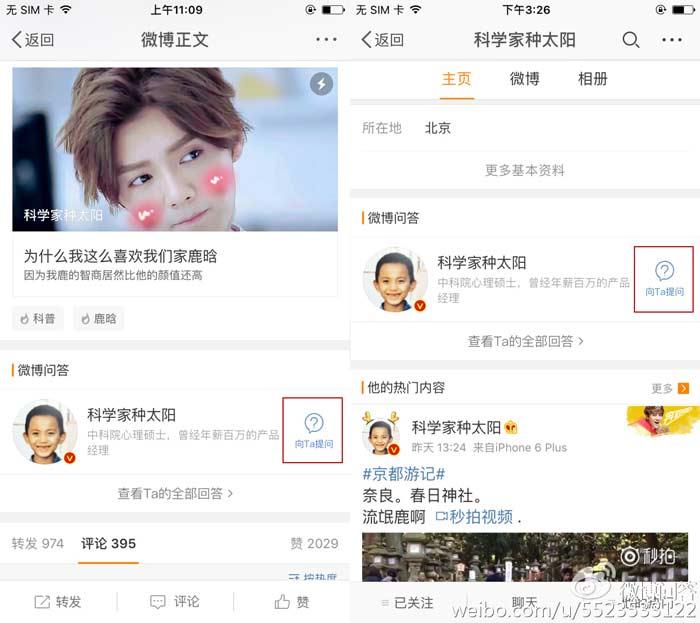 weibo-ask