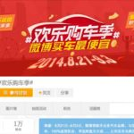 Weibo Sold Over 60,000 Cars Worth $1.5B within 14 Days