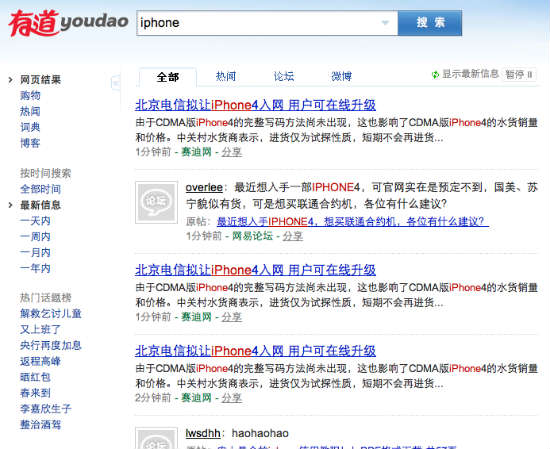 Youdao Real-time Search