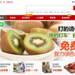 Amazon Investing USD 20M in China's Online Food Retailer Yummy77.com